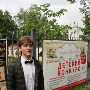"Детский конкурс-фестиваль ""Пушкин.Музей.Лето"" 2018 г"